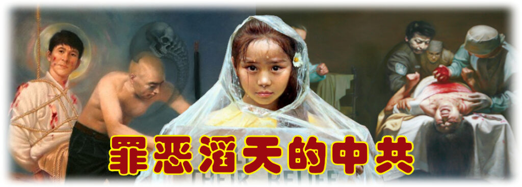 罪恶滔天的中国 共产党